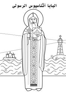 Pope Athanasius