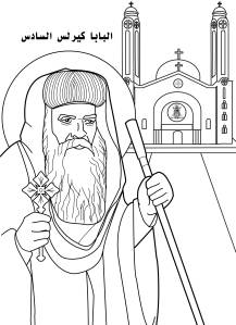 Pope Kirillos the 6th