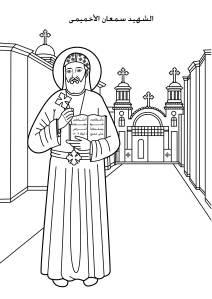 St Simeon El Akhmimmy