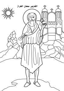 St Simon the Tanner