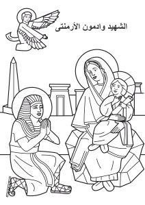 St Wadmon el Armanty