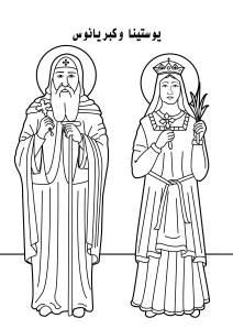 St Kibrianos & St Yostina