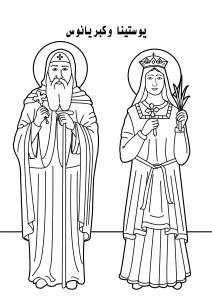 St Yostina & St Kibrianos