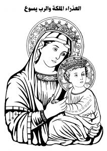 St Mary & Baby Christ